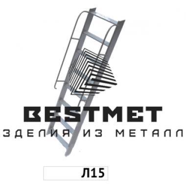 Лестница канализационная ЛК-15